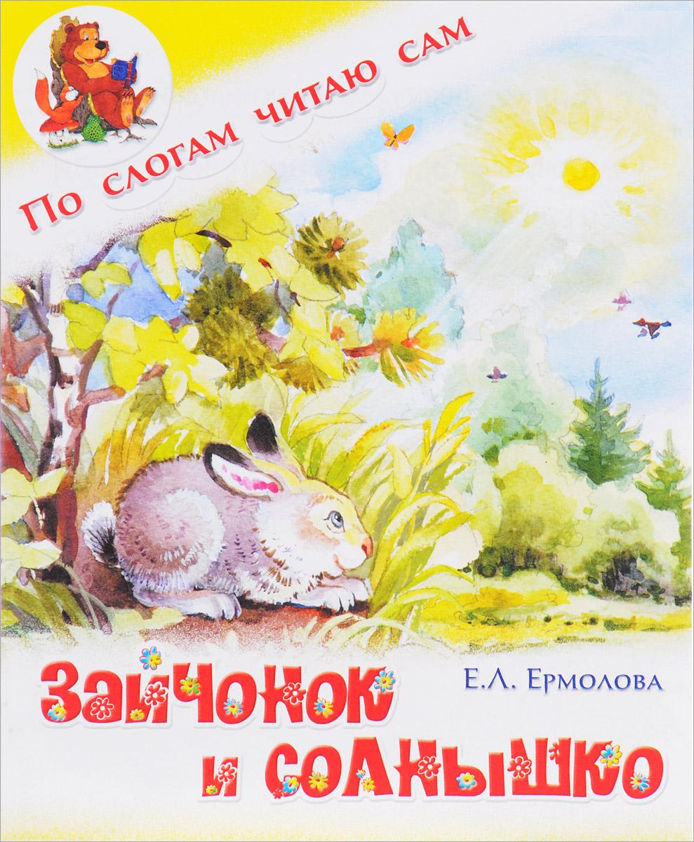 Е. Л. Ермолова Зайчонок и солнышко