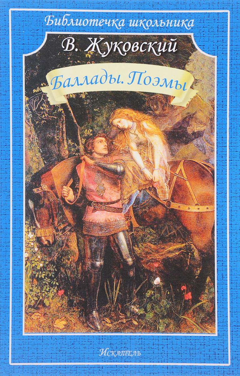 В. Жуковский . . Баллады. Поэмы