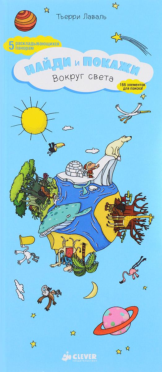 Тьерри Лаваль Найди и покажи. Вокруг света найди и покажи 5 континентов лаваль т clever