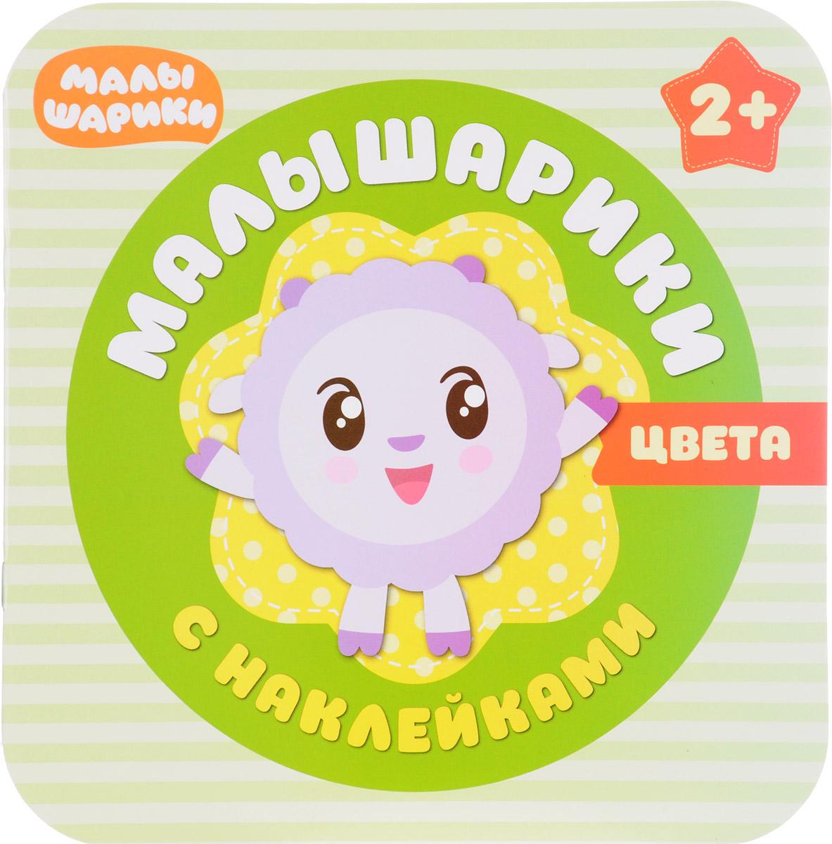 М. Романова Цвета. Малышарики (+ наклейки) малышарики мягкая игрушка барашек 20 см