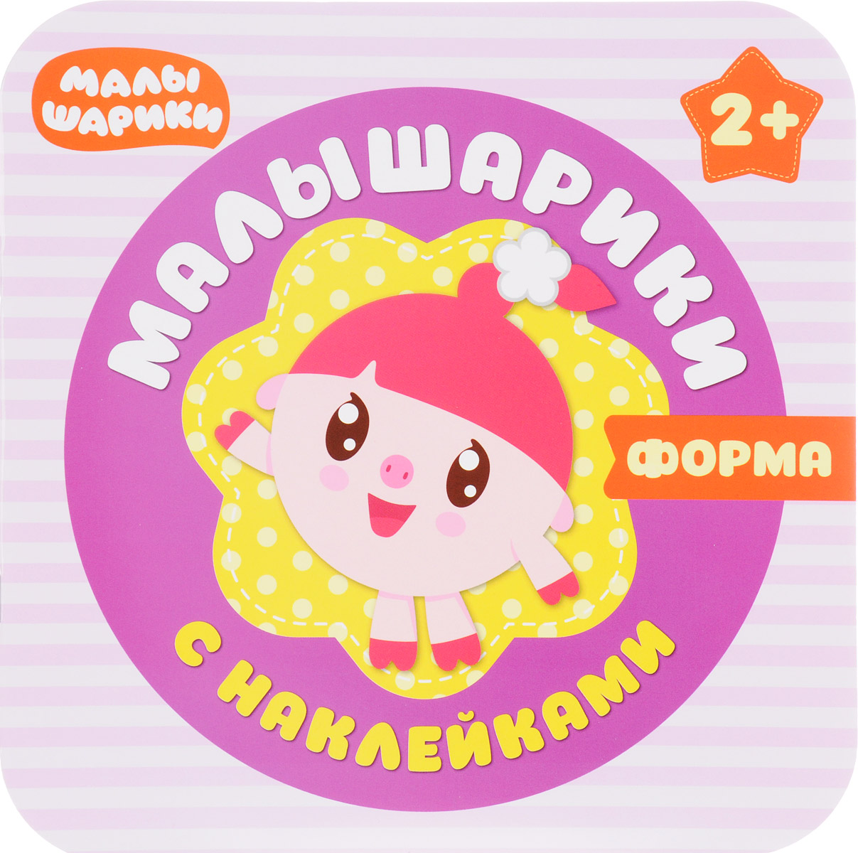 М. Романова Форма. Малышарики (+ наклейки) мягкая игрушка малышарики нюшенька 25 см