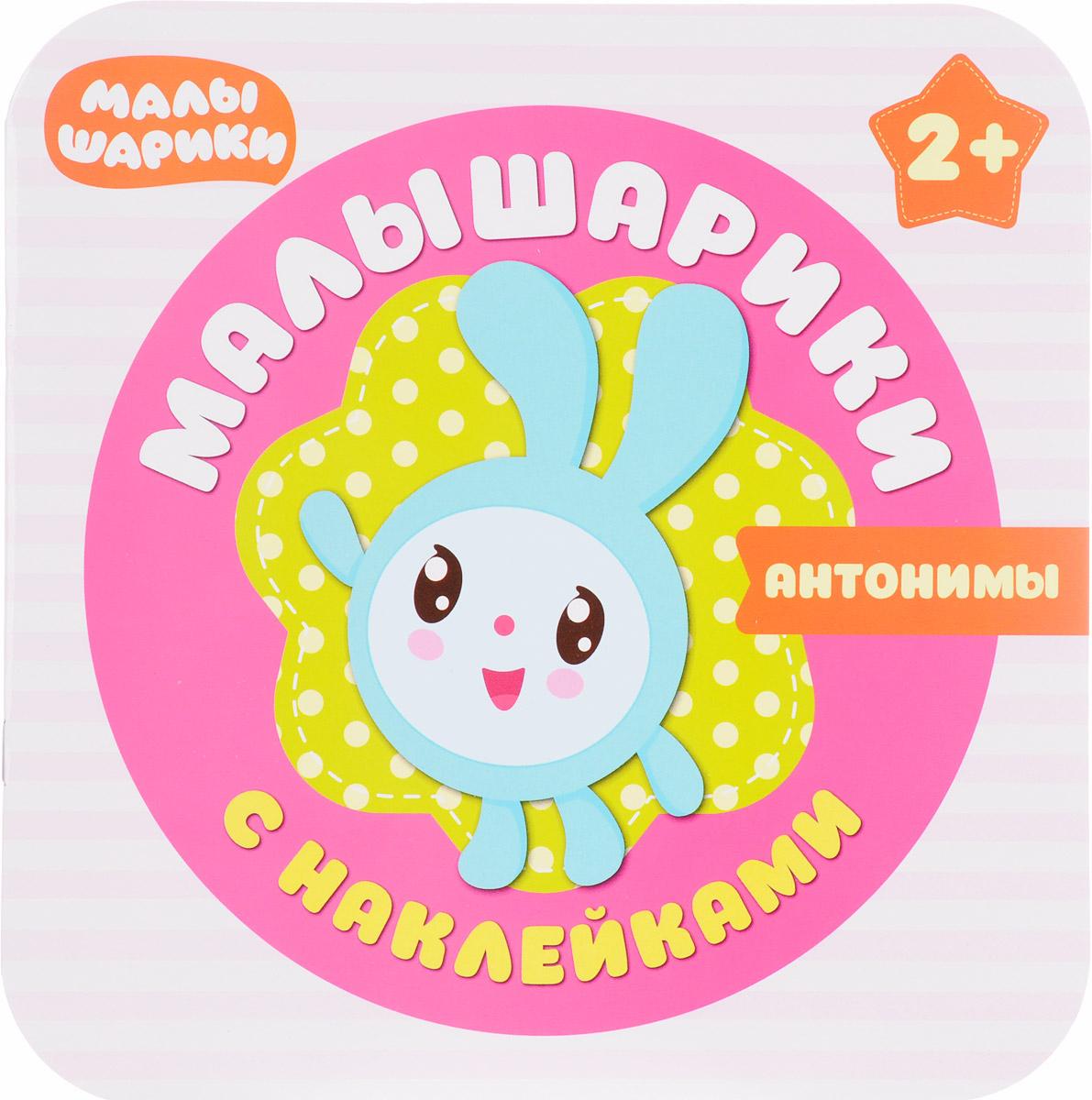 М. Романова Антонимы. Малышарики (+ наклейки) малышарики мягкая игрушка крошик 25 см