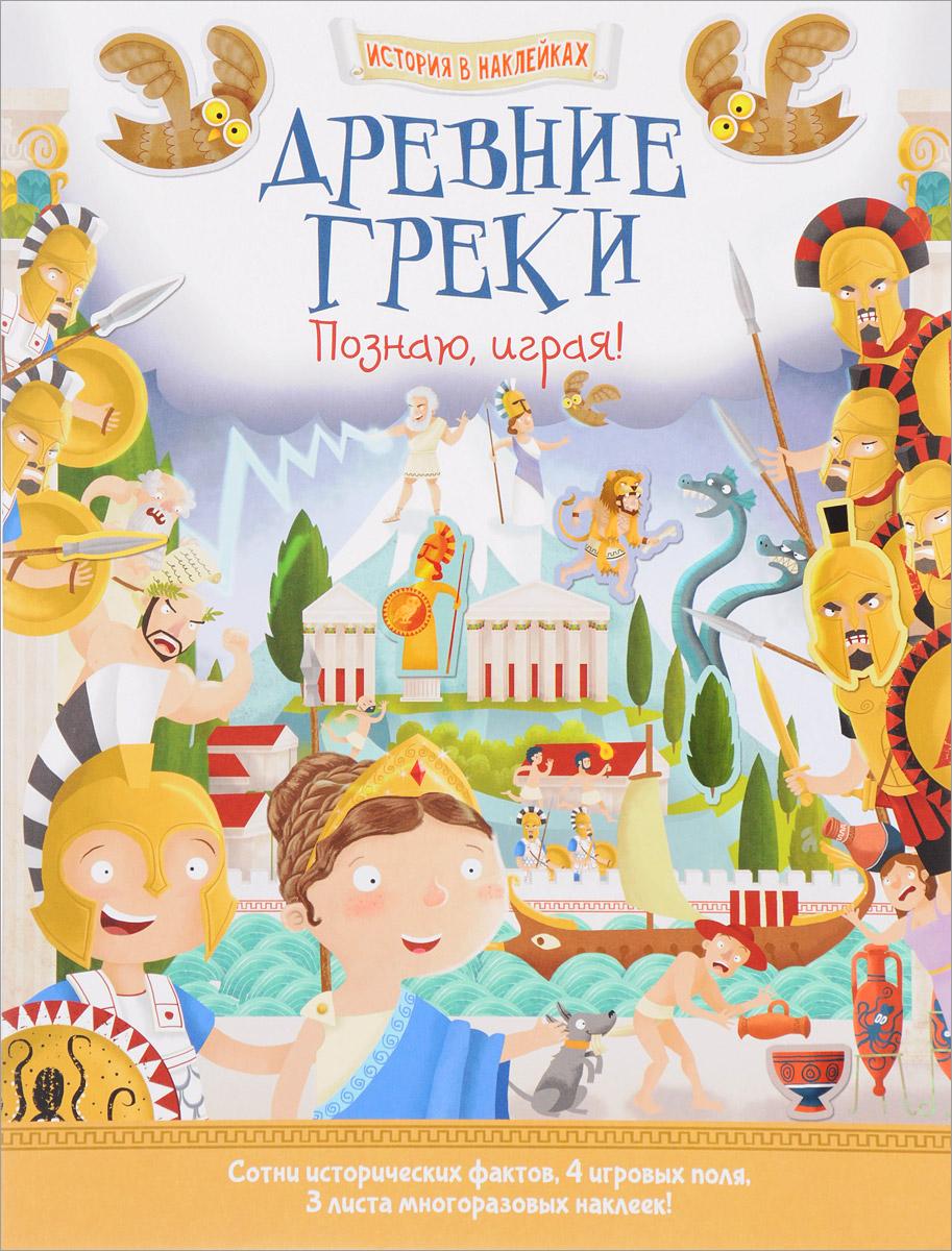 Древние греки. История в наклейках