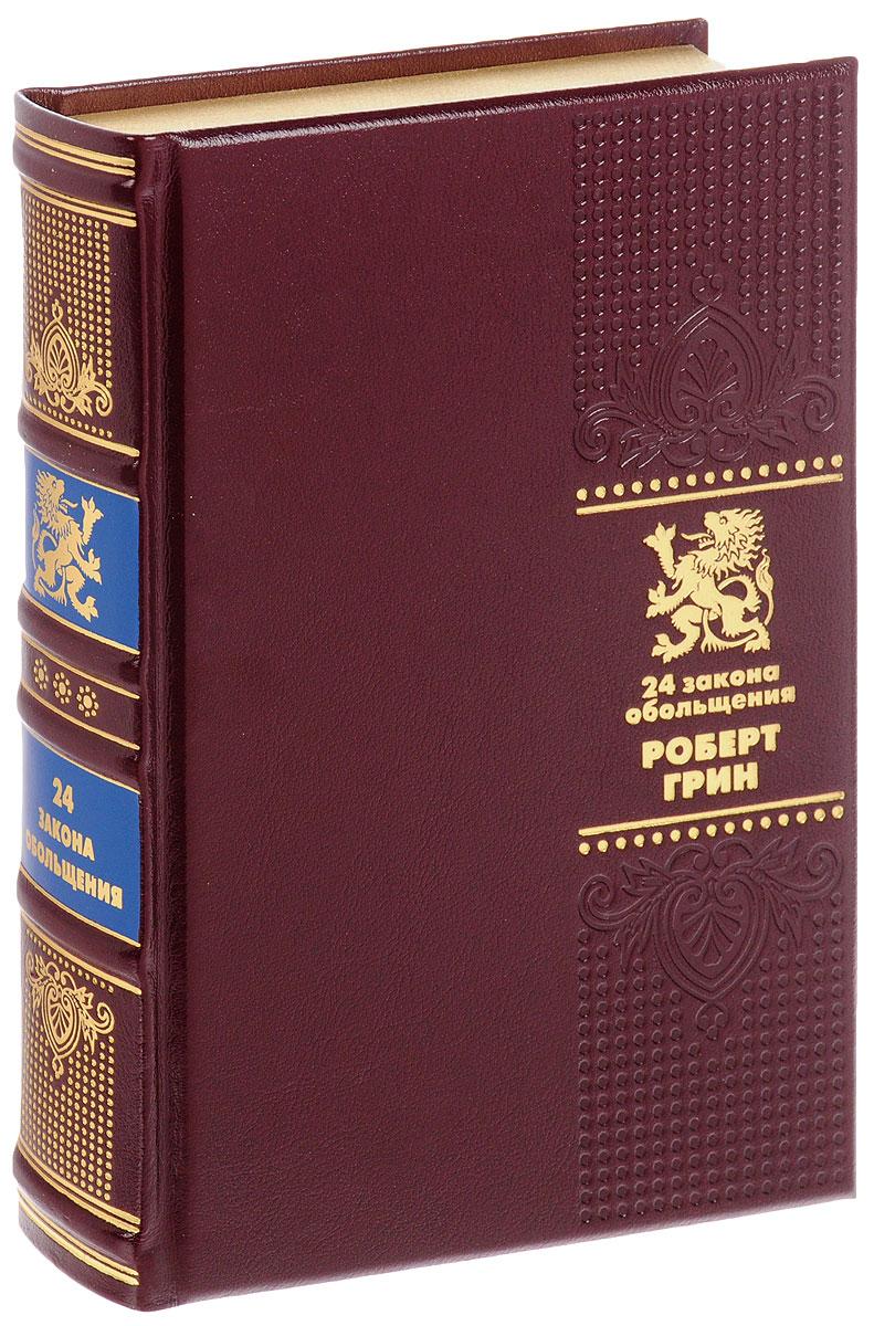 Роберт Грин 24 закона обольщения (подарочное издание) стивенсон роберт льюис похищенный цифровая версия цифровая версия