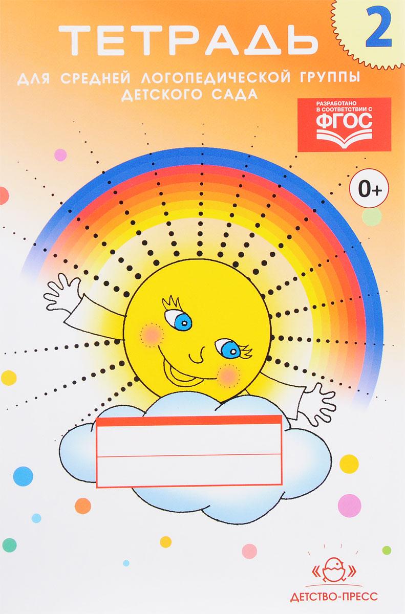 Тетрадь №2 для средней логопедической группы детского сада