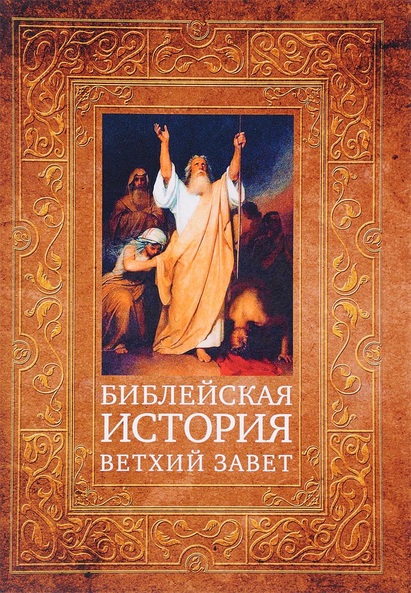 А. П. Лопухин Библейская история. Ветхий Завет