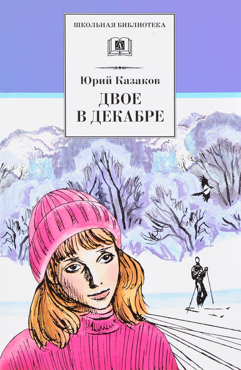 Юрий Казаков Двое в декабре художественные книги росмэн рассказы о природе оранжевое горлышко