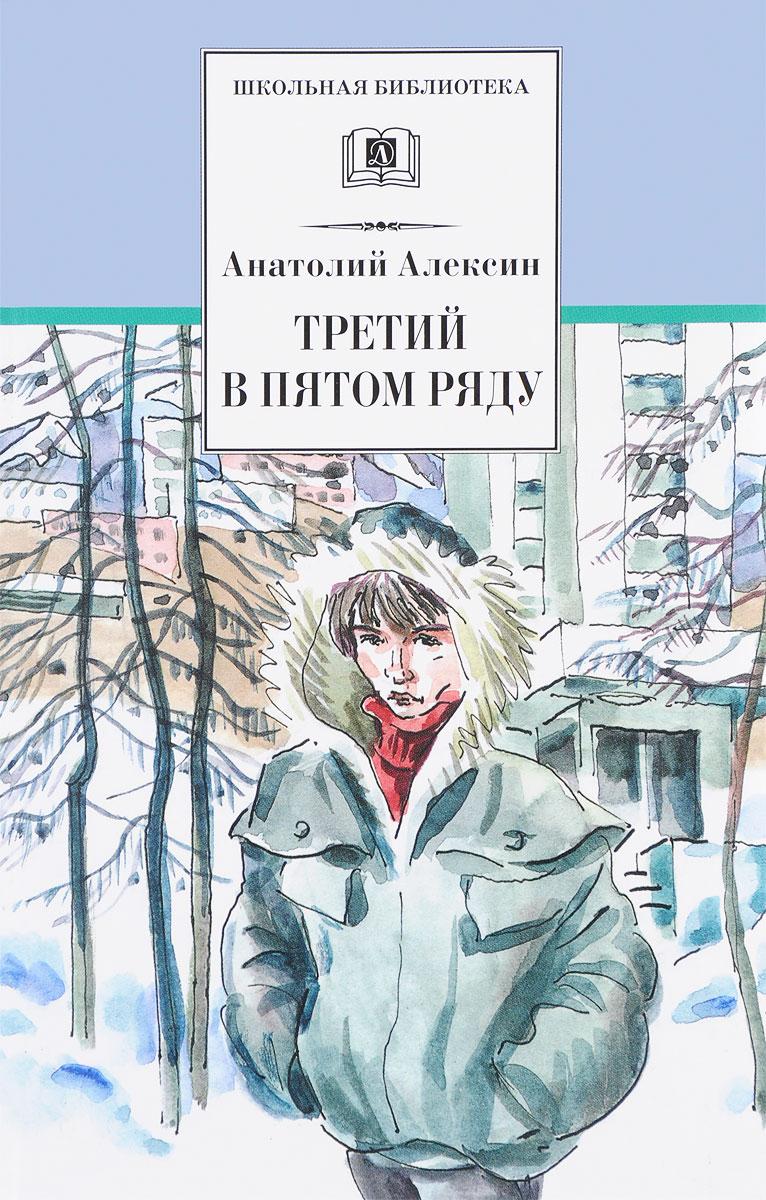 Анатолий Алексин Третий в пятом ряду планшет gbgj d пятом элемент в рассрочку