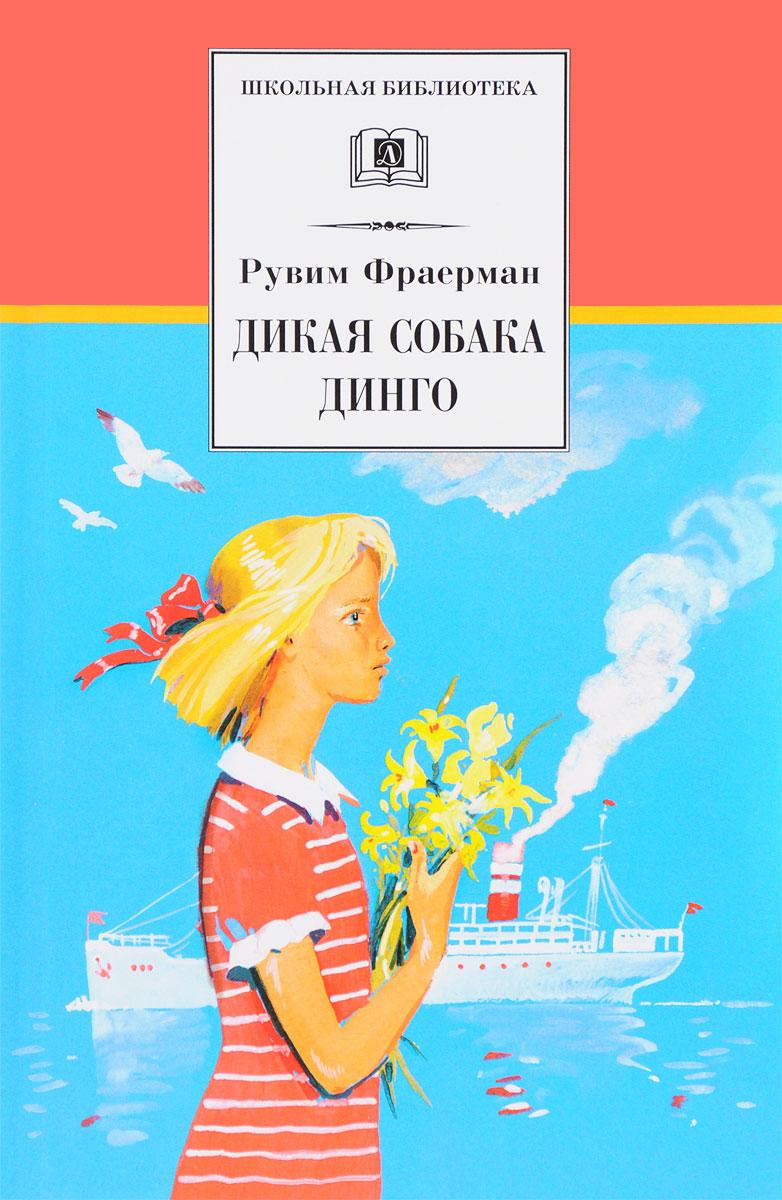 Рувим Фраерман Дикая собака динго, или Повесть о первой любви ISBN: 978-5-08-005718-2 динго c 08