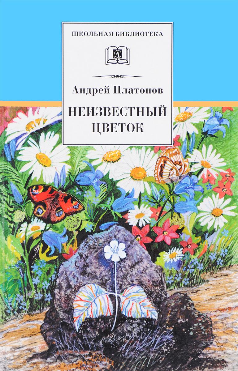 Андрей Платонов Неизвестный цветок рассказы и сказки