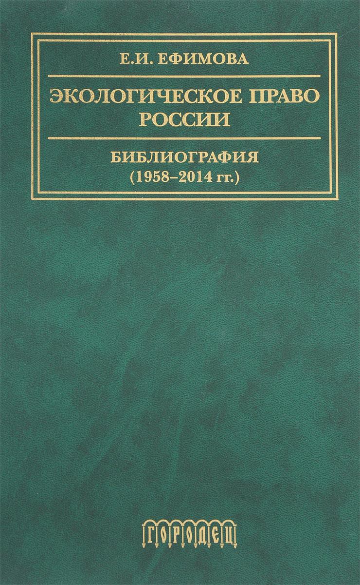 Экологическое право России. Библиография (1958-2014). Учебное пособие