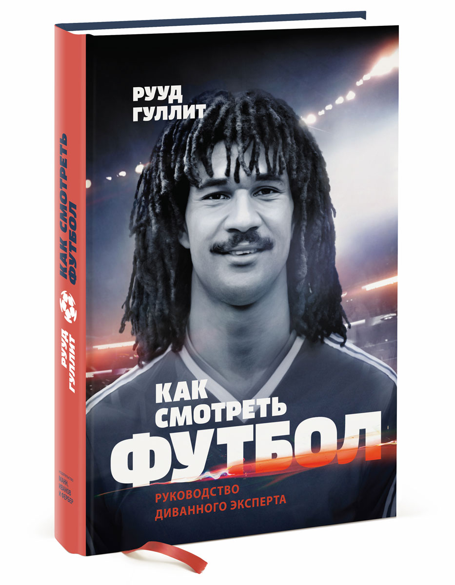 Zakazat.ru: Как смотреть футбол. Руководство диванного эксперта. Рууд Гуллит