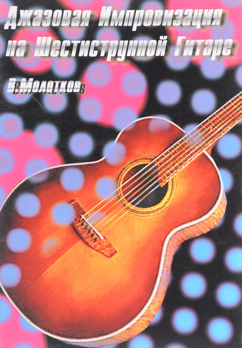 В. Молотков Джазовая импровизация на шестиструнной гитаре самоучитель игры на шестиструнной гитаре cd с видеокурсом