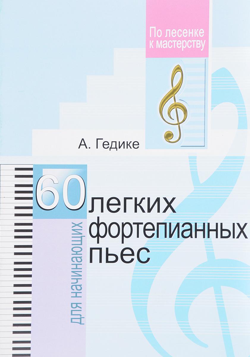 А. Гедике 60 легких фортепианных пьес для начинающих