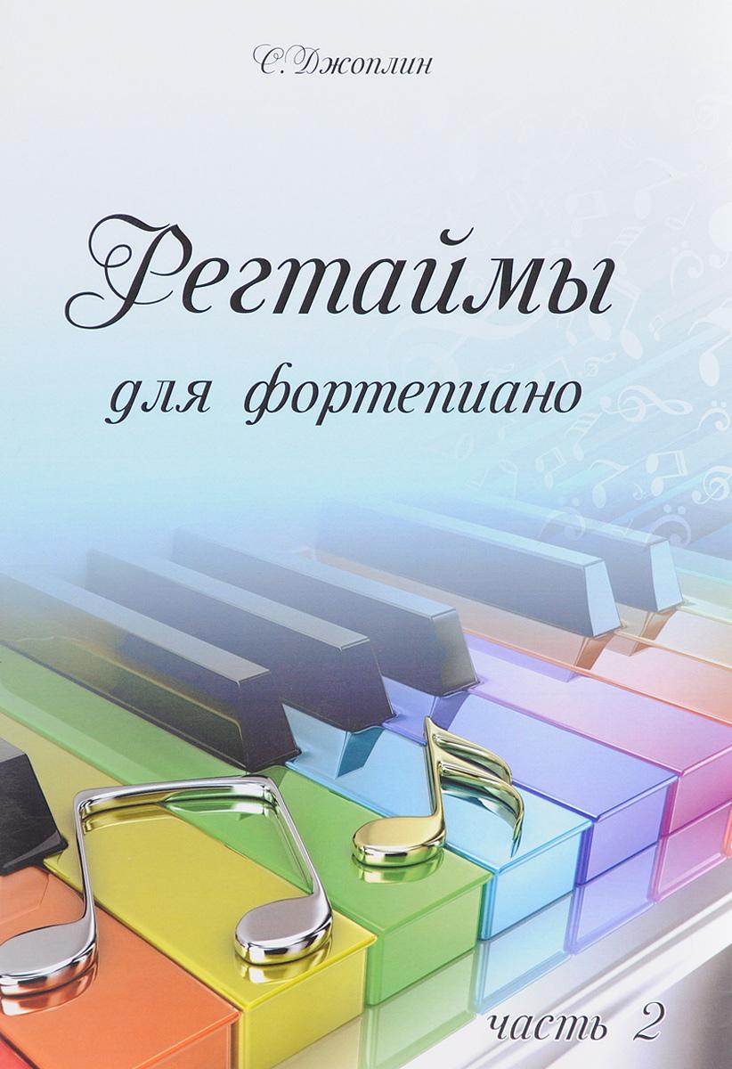 С. Джоплин Регтаймы для фортепиано. Часть 2
