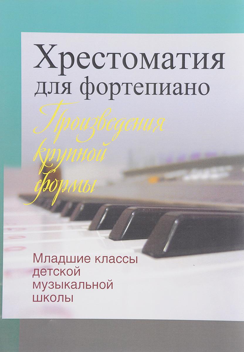 Хрестоматия для фортепиано. Произведения крупной формы. Младшие классы детской музыкальной школы
