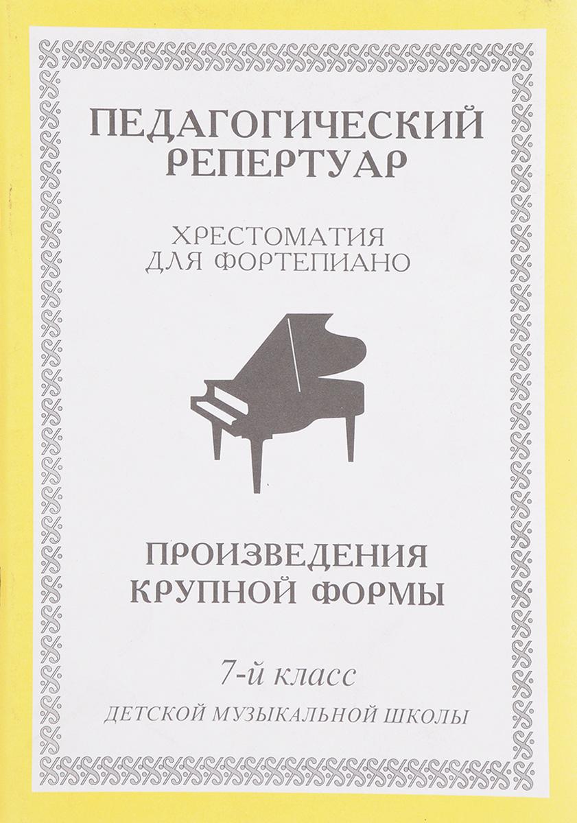 Хрестоматия для фортепиано. 7 класс детской музыкальной школы. Произведения крупной формы