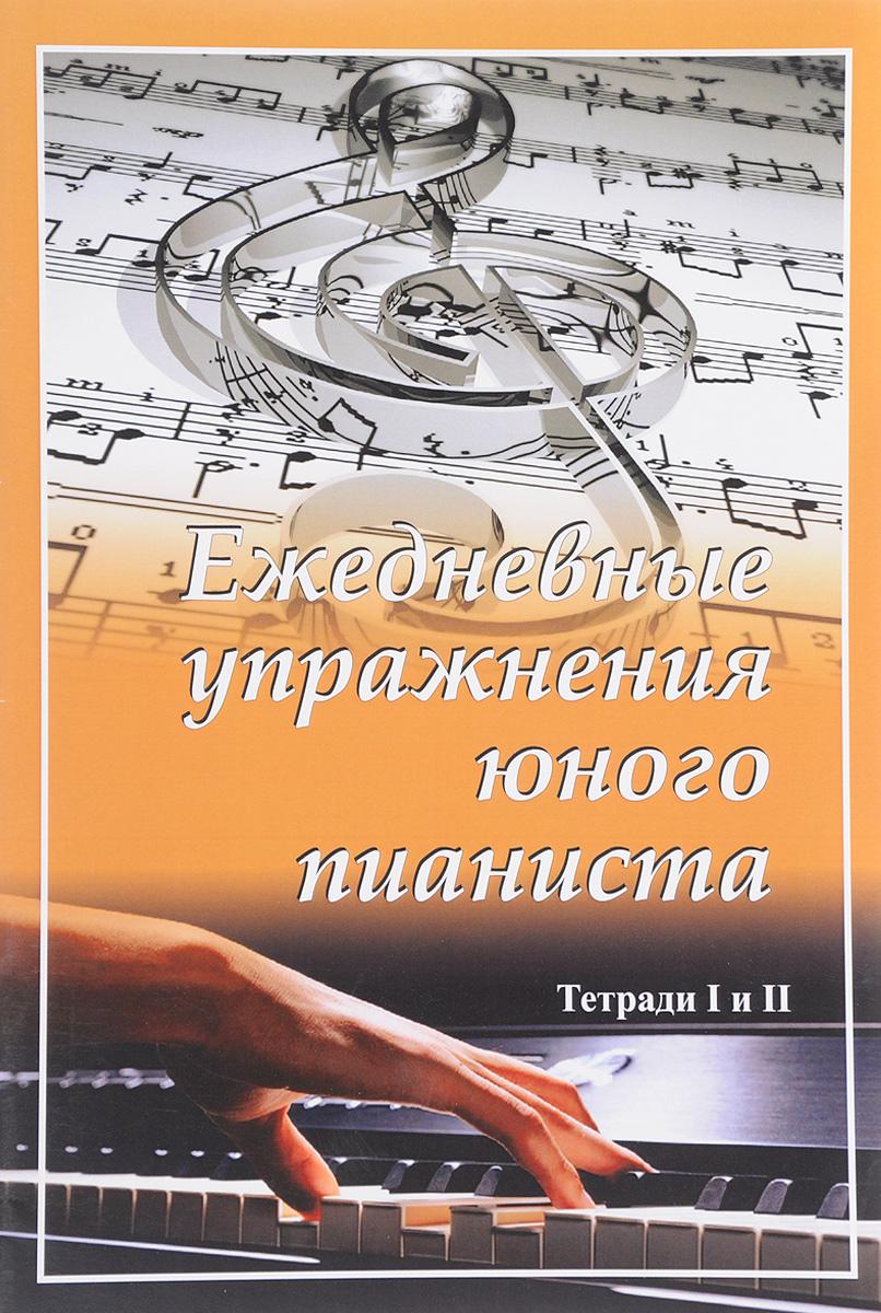 Ежедневные упражнения юного пианиста. Тетради 1 и 2