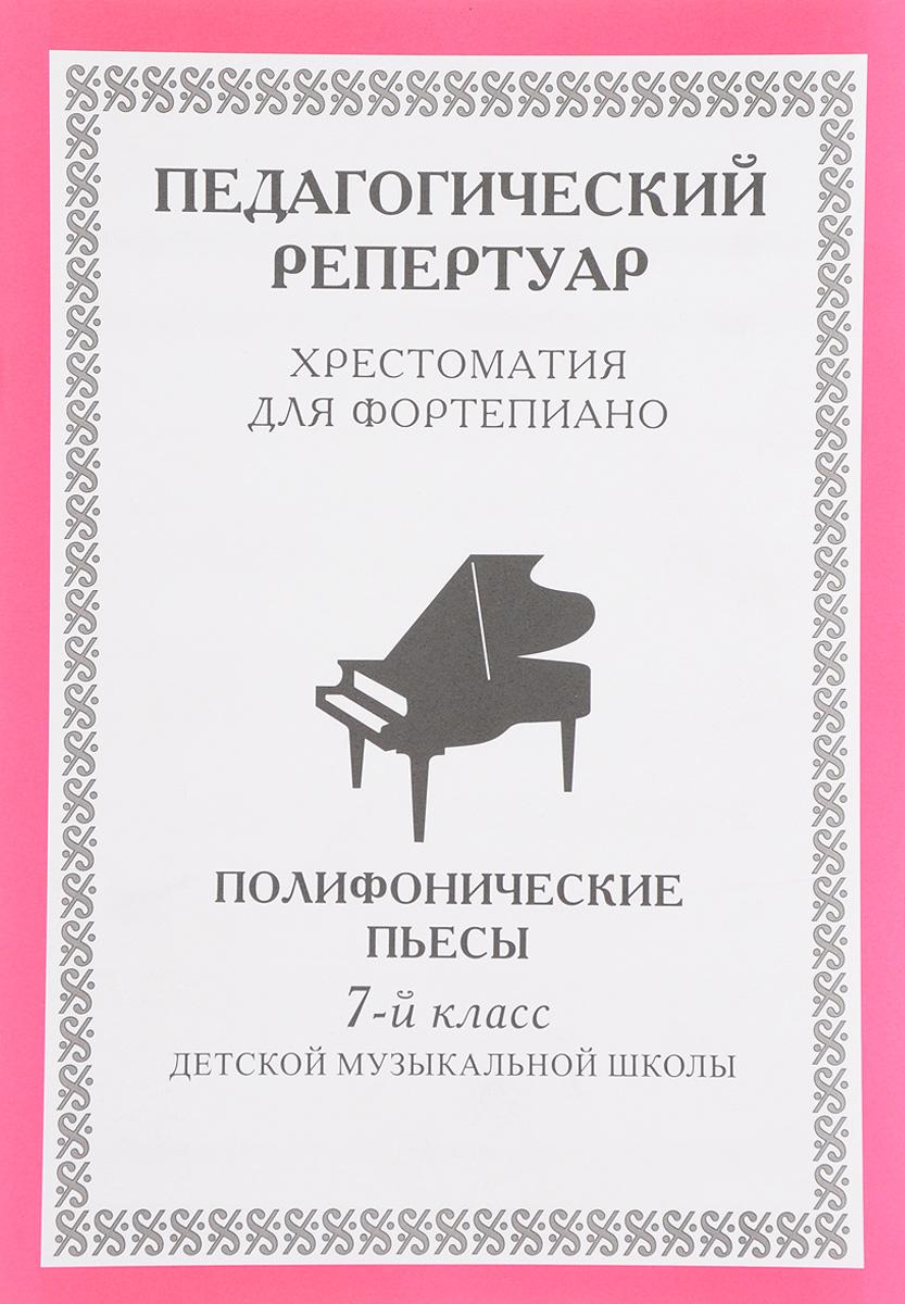 Хрестоматия для фортепиано. 7 класс детской музыкальной школы. Полифонические пьесы