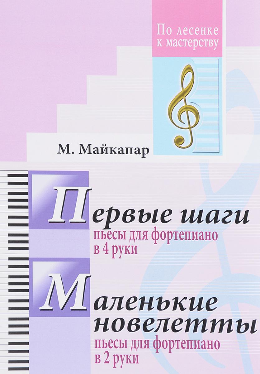 С. Майкапар Первые шаги. Пьесы для фортепиано в 4 руки. Маленькие новелетты. Пьесы для фортепиано в 2 руки в биберган в биберган далекое близкое нетрудные пьесы для фортепиано в 4 руки