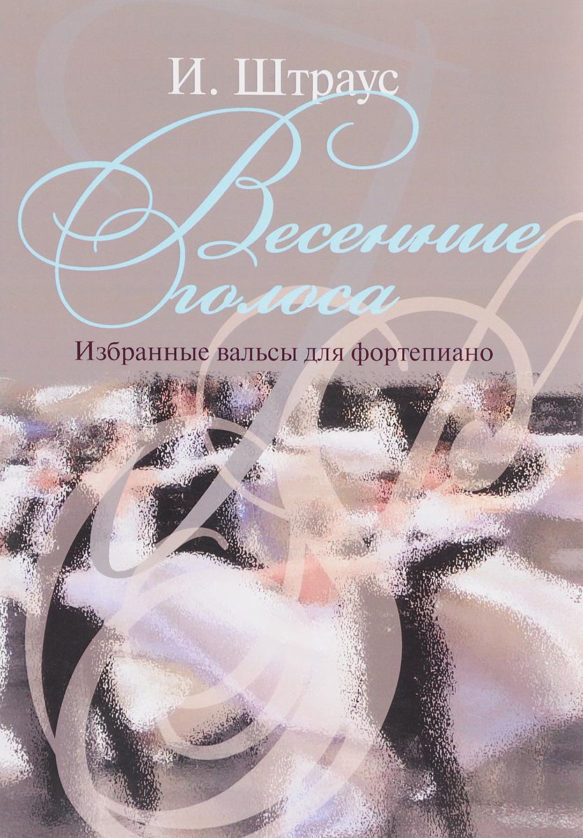 И. Штраус Весенние гоглоса. Избранные вальсы для фортепиано л келер л келер избранные этюды для фортепиано тетрадь 2