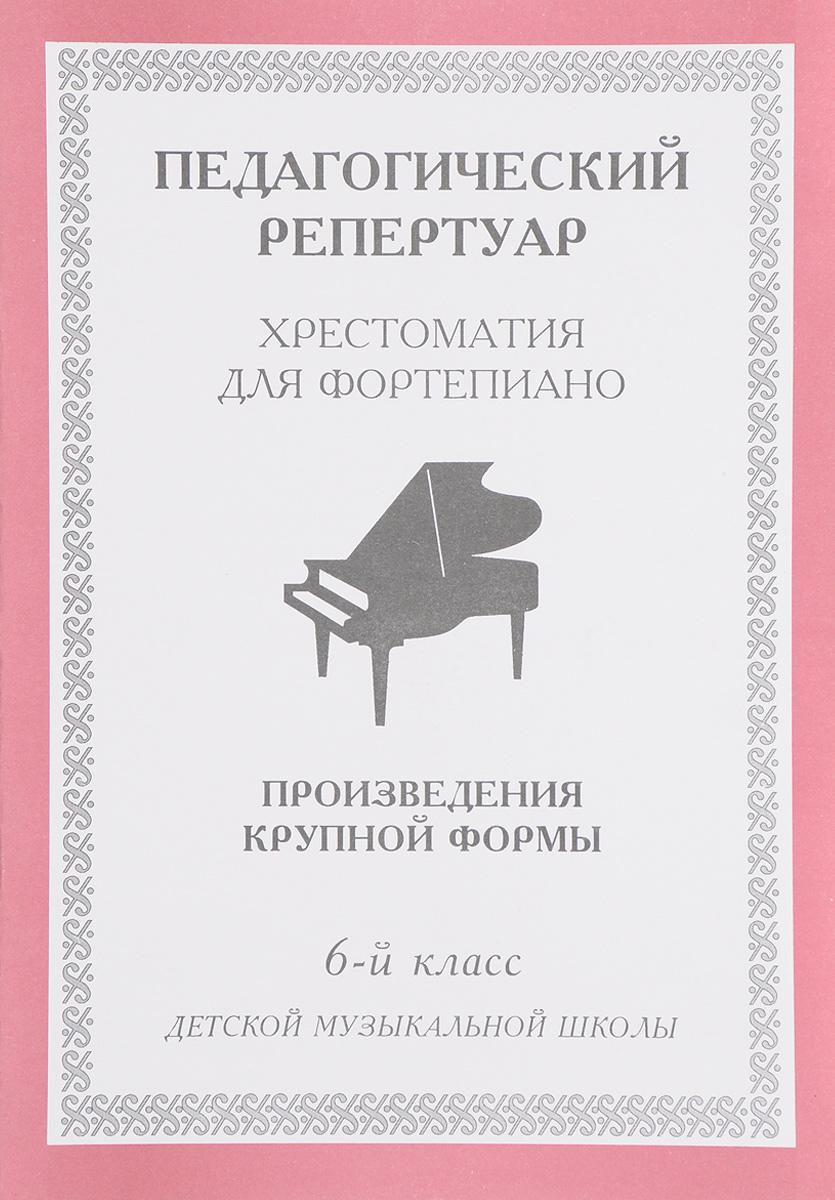 Хрестоматия для фортепиано. 6 класс детской музыкальной школы. Произведения крупной формы