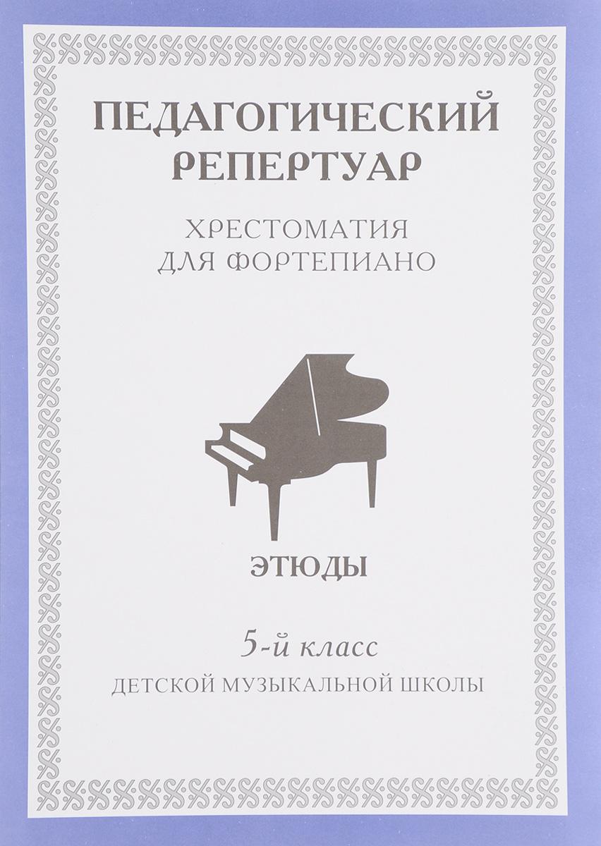 Хрестоматия для фортепиано. 5 класс детской музыкальной школы. Этюды
