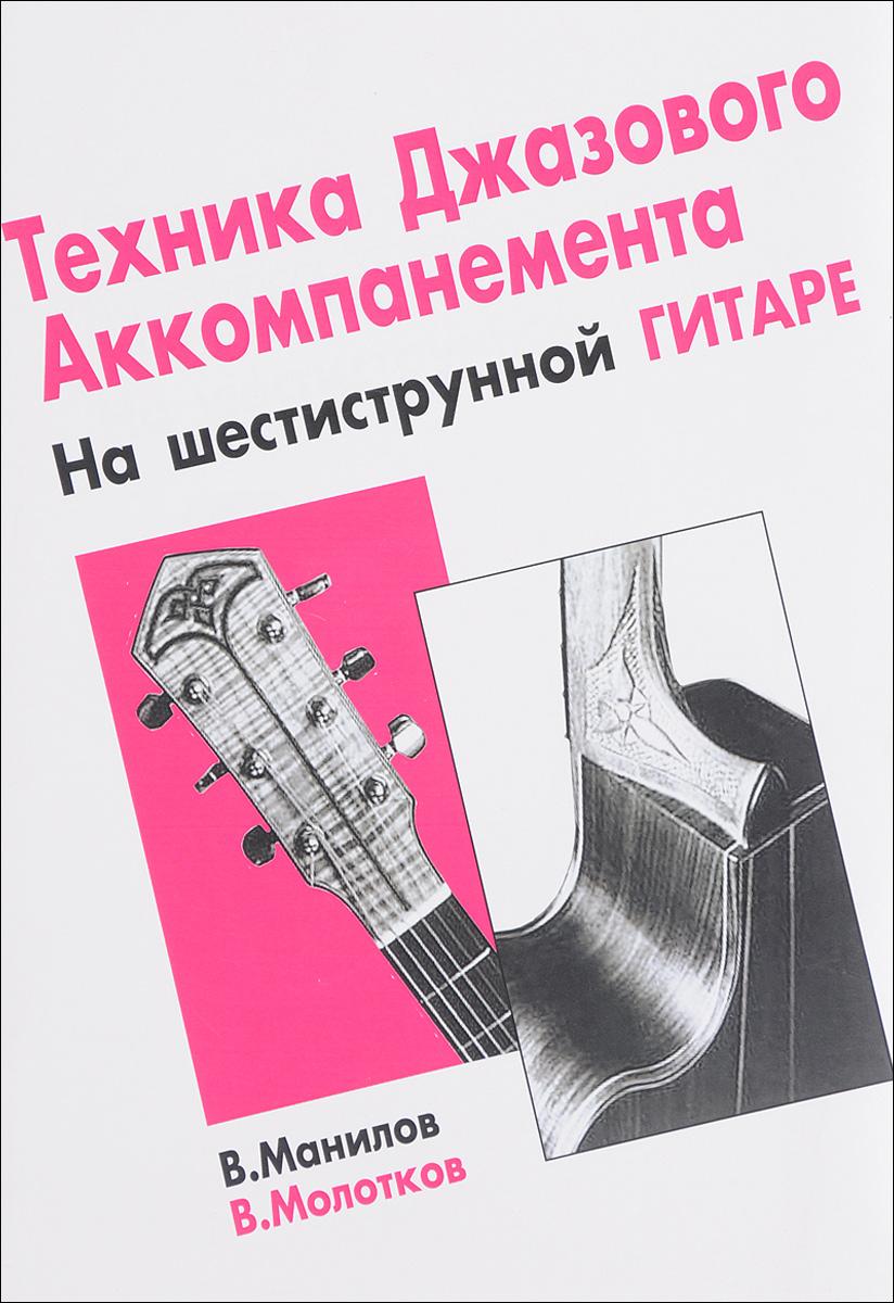 В. Манилов , В. Молотков Техника джазового аккомпанемента на шестиструнной гитаре самоучитель игры на шестиструнной гитаре cd с видеокурсом