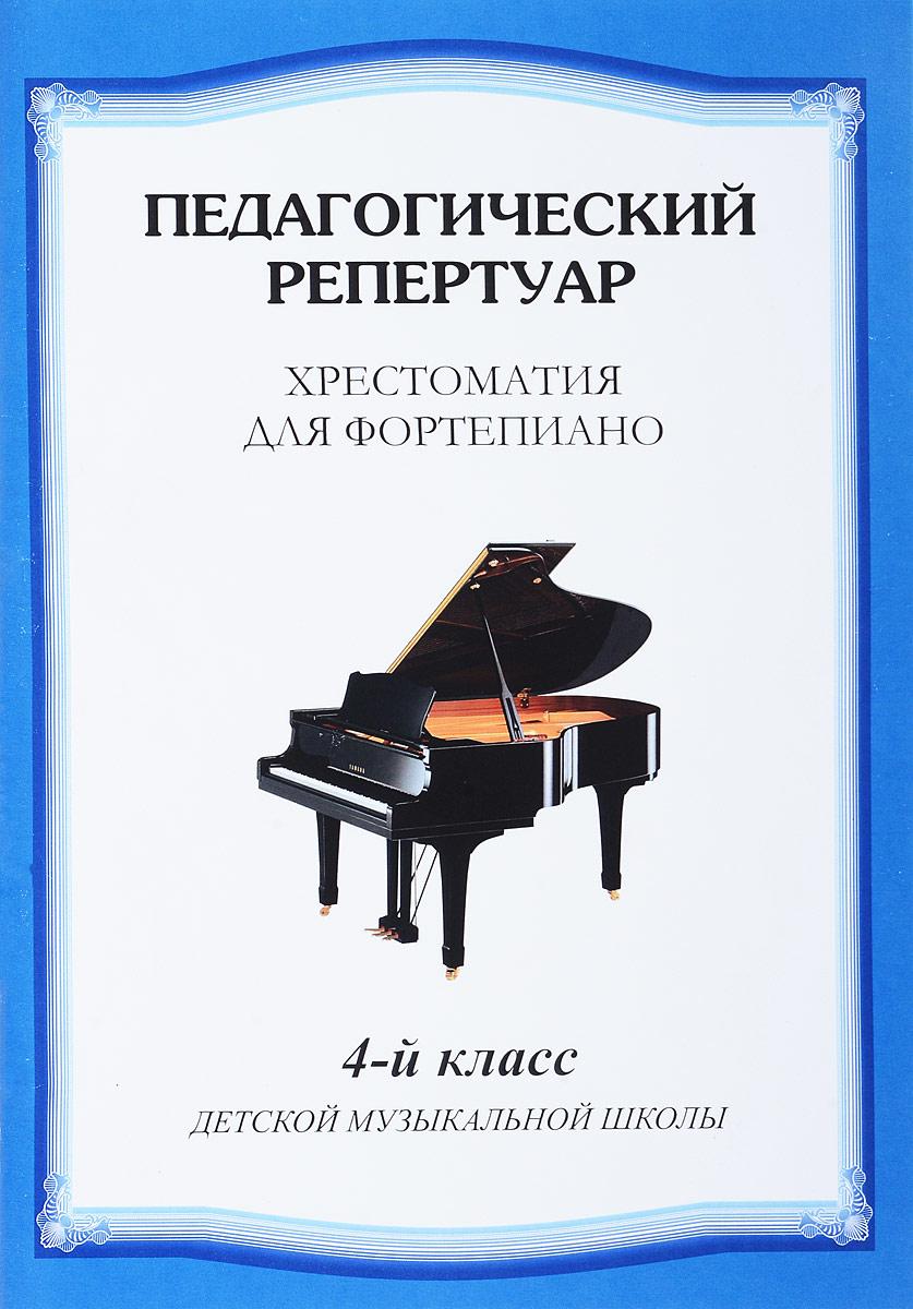 Педагогический репертуар. Хрестоматия для фортепиано. 4 класс