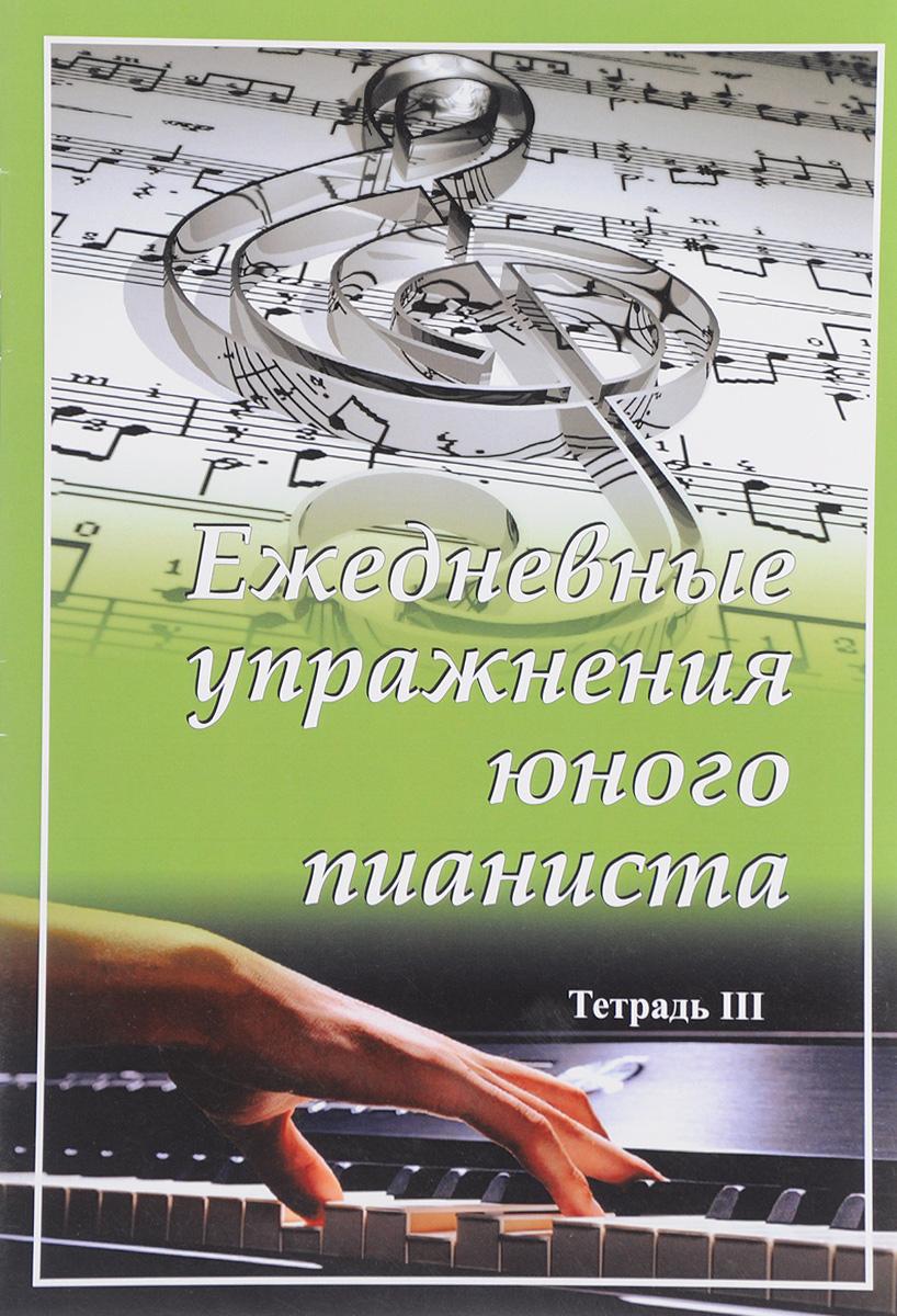 Ежедневные упражнения юного пианиста. Тетрадь 3
