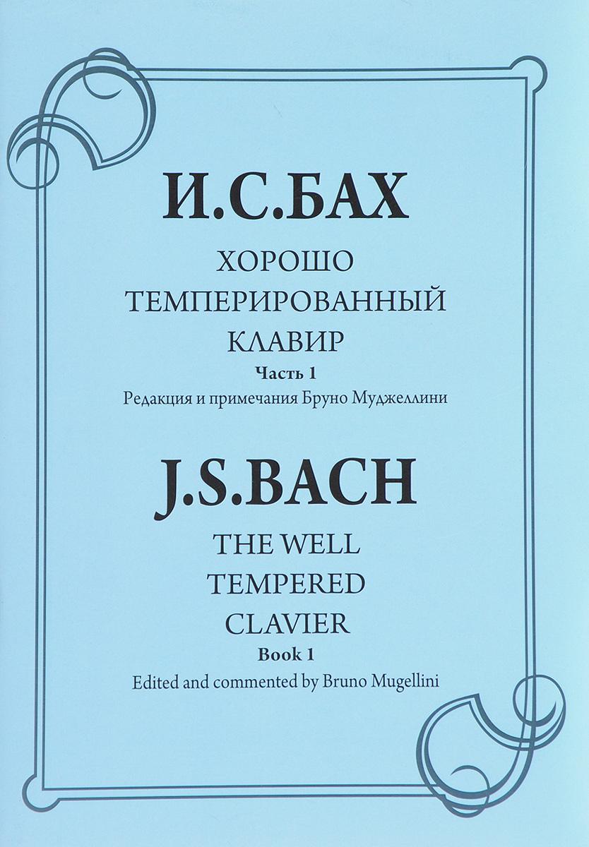 И. С. Бах Хорошо темперированный клавир. Часть 1 bax мешок набивной bax 50 кг
