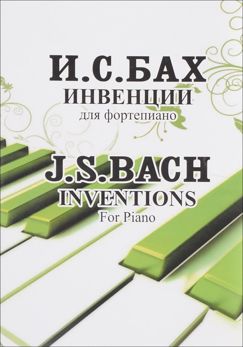 Иоганн Себастьян Бах Бах. Инвенции для фортепиано бах чимароза