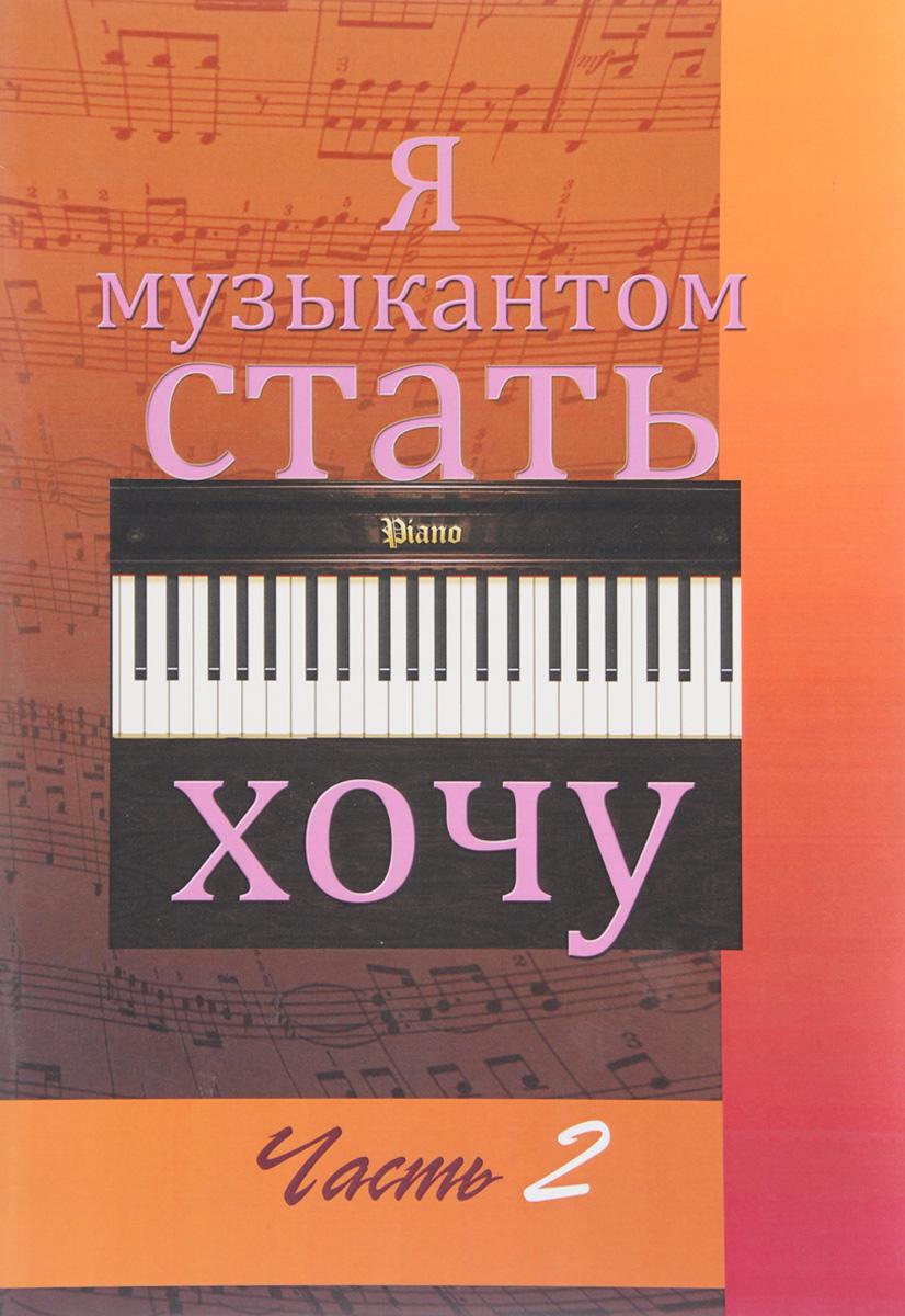 Я музыкантом стать хочу. Альбом начинающего пианиста. В 2 частях. Часть 2