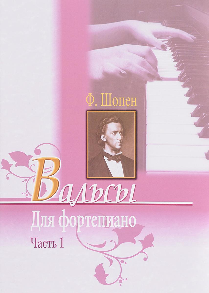 Фредерик Шопен Шопен. Вальсы для фортепиано. Часть 1 ф шопен ф шопен вальсы для фортепиано тетрадь 2 f chopin waltzes for piano volume 2