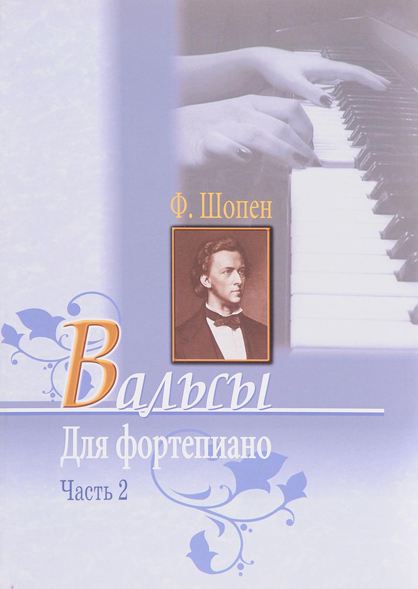 Фредерик Шопен Шопен. Вальсы для фортепиано. Часть 2 голубев анатолий николаевич фридерик шопен гений фортепиано