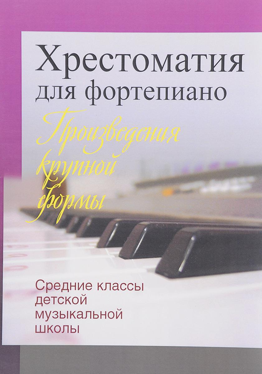 Хрестоматия для фортепиано. Средние классы ДМШ. Произведения крупной формы