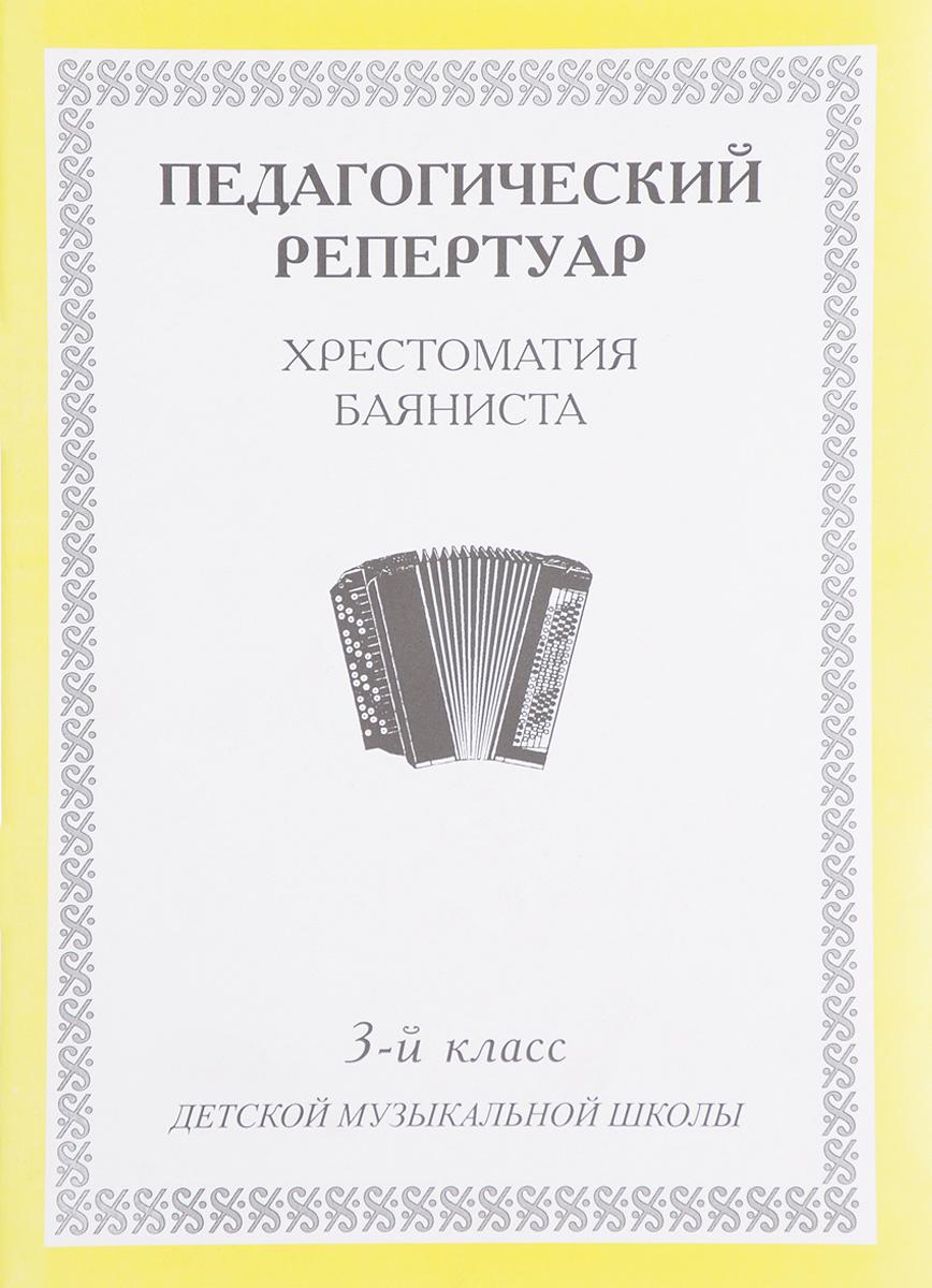 Хрестоматия баяниста. 3 класс ДМШ альт дневник для музыкальной школы черный рояль