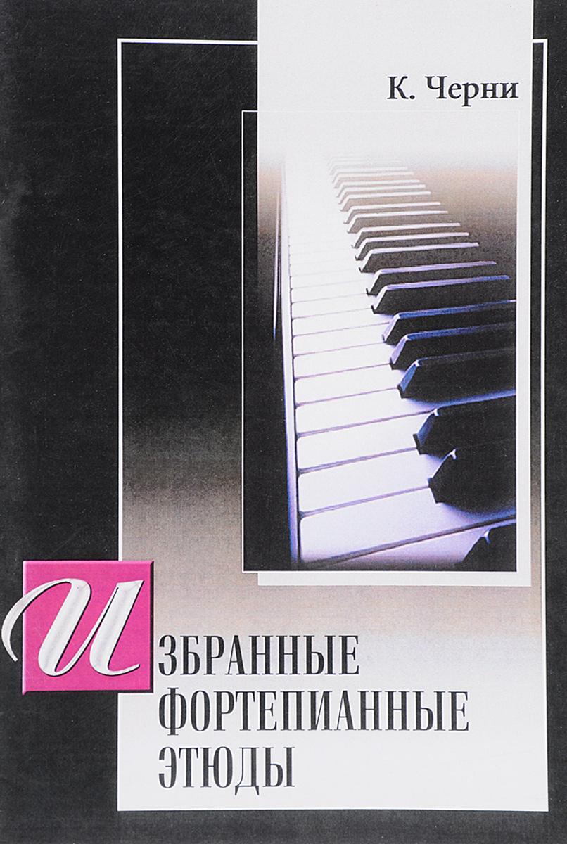 К. Черни Черни. Избранные фортепианные этюды л келер л келер избранные этюды для фортепиано тетрадь 2