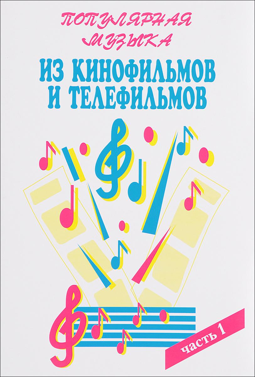 Популярная музыка из кинофильмов и телефильмов. Для голоса в сопровождении фортепиано (баяна, гитары). В 3 частях. Часть 1 класические гитары в калининском районе