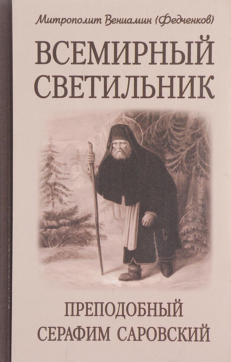 Митрополит Вениамин (Федченков) Всемирный светильник. Преподобный Серафим Саровский цена