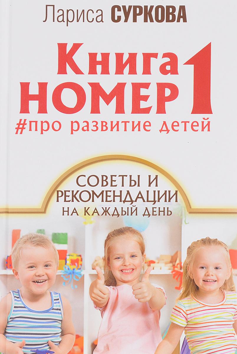 Книга номер 1. Про развитие детей. Советы и рекомендации на каждый день