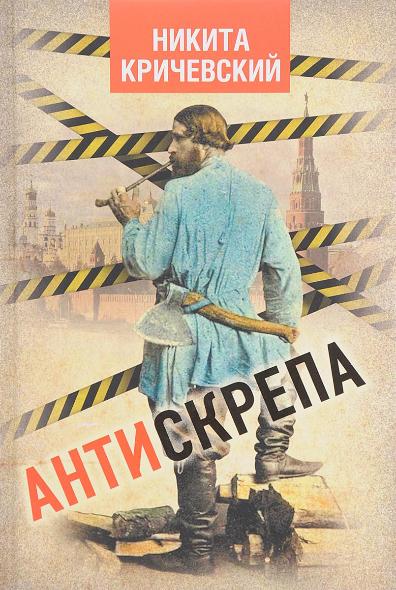 Никита Кричевский Антискрепа