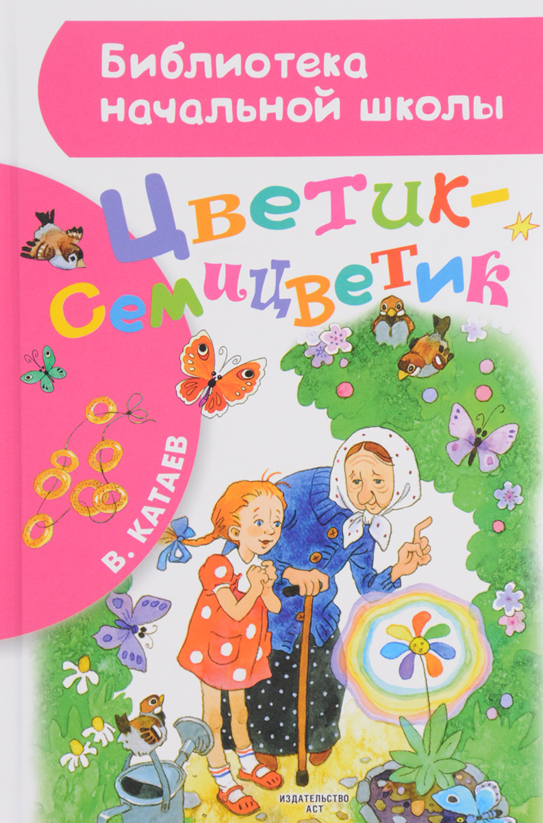 В. Катаев Цветик-семицветик катаев валентин петрович дудочка и кувшинчик
