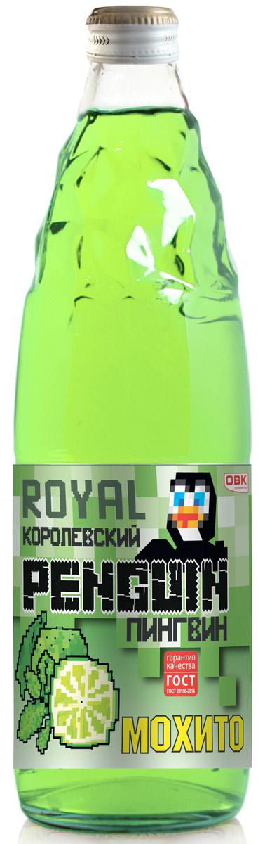 Королевский Пингвин напиток Мохито, 0,5 лУТ040810441Освежающий безалкогольный газированный напиток со вкусом мохито. Уважаемые клиенты! Обращаем ваше внимание на то, что упаковка может иметь несколько видов дизайна. Поставка осуществляется в зависимости от наличия на складе.