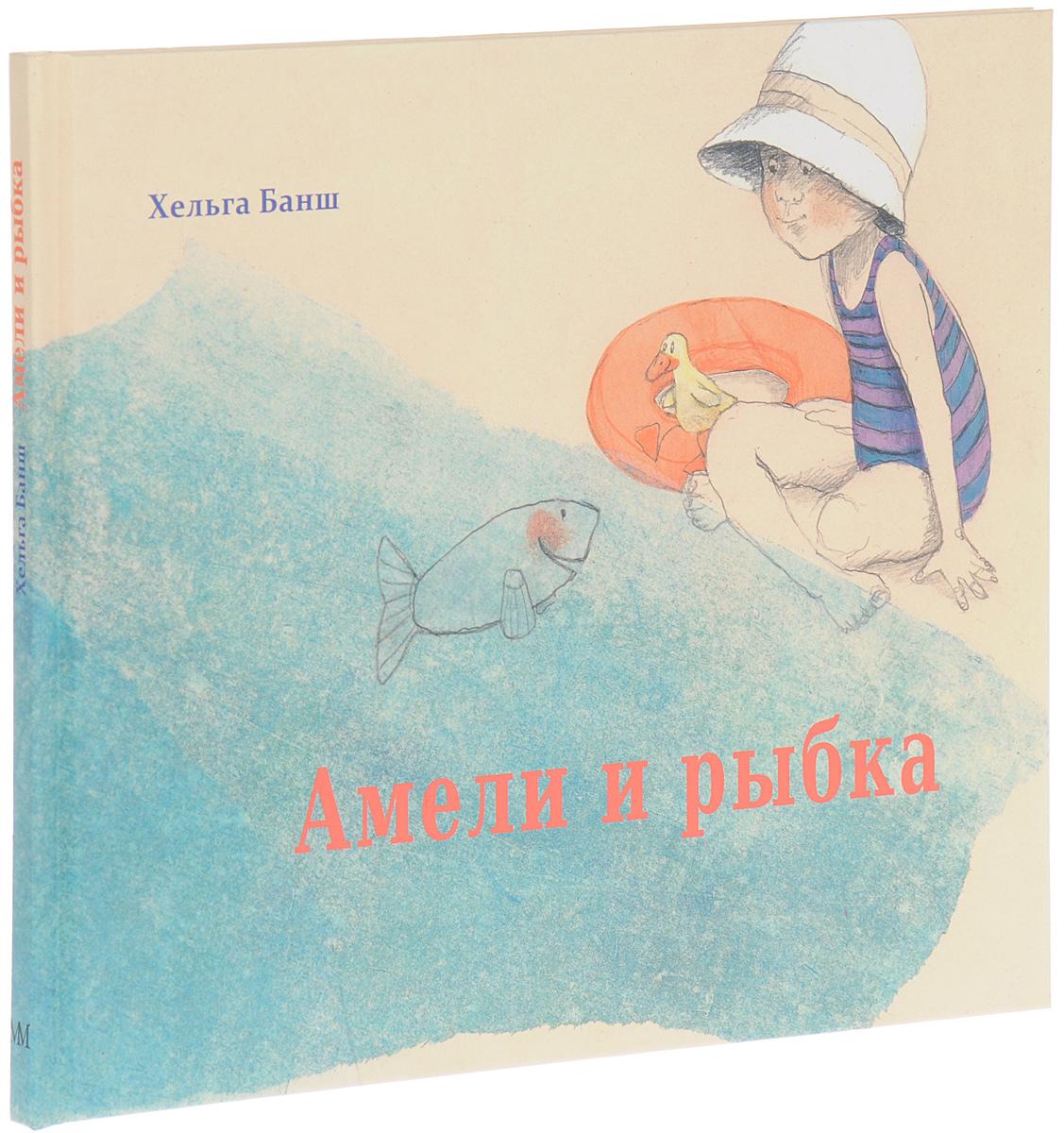 Хельга Банш Амели и рыбка ISBN: 978-5-906328-38-0 нуаро и бланш