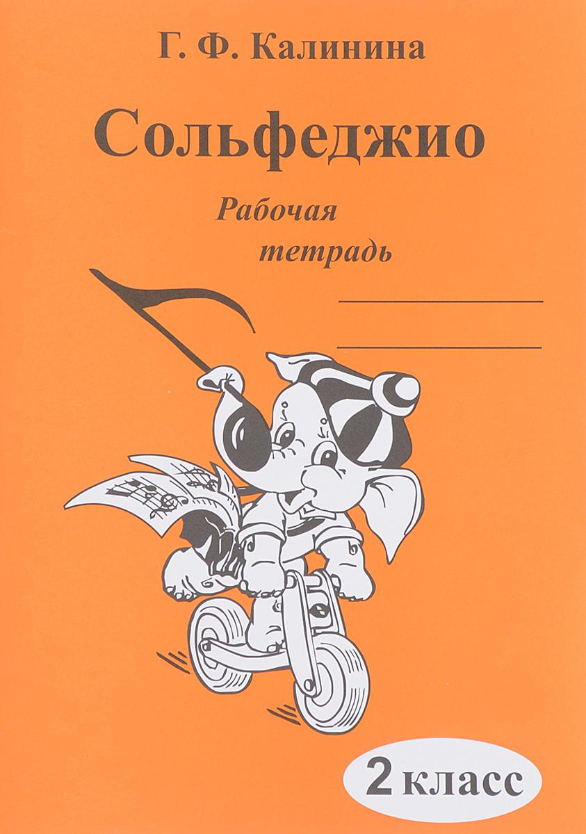 Г. Ф. Калинина Сольфеджио. 2 класс. Рабочая тетрадь