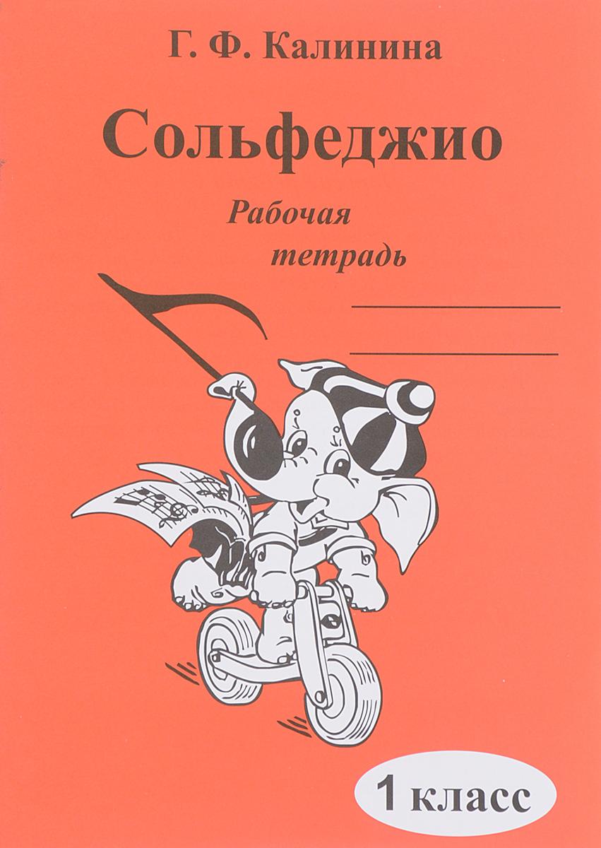 Г. Ф. Калинина Сольфеджио. 1 класс. Рабочая тетрадь сольфеджио 1 класс барабошкина липецк