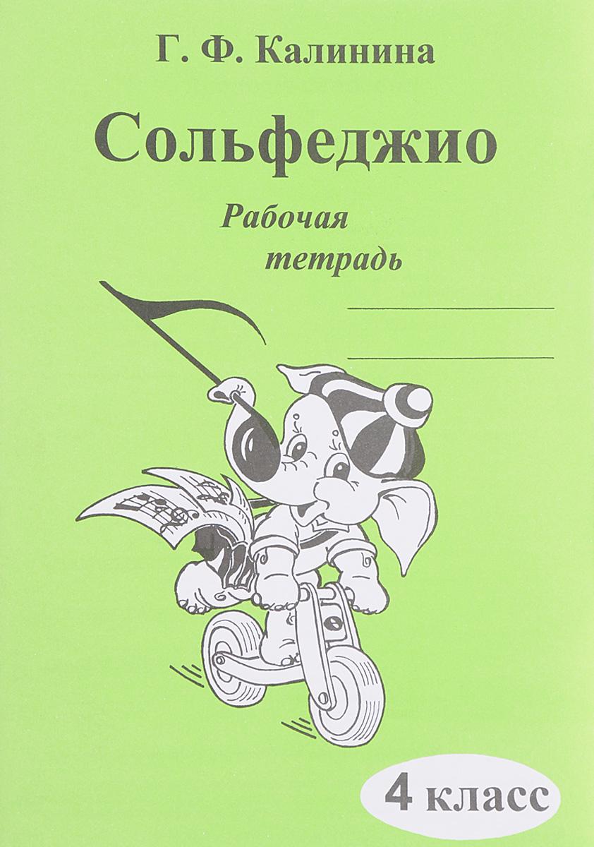 Г. Ф. Калинина Сольфеджио. 4 класс. Рабочая тетрадь