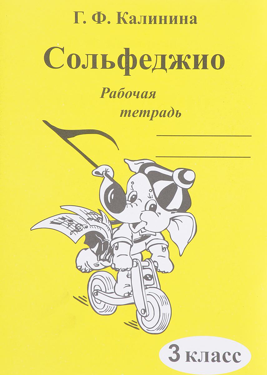 Г. Ф. Калинина Сольфеджио. 3 класс. Рабочая тетрадь