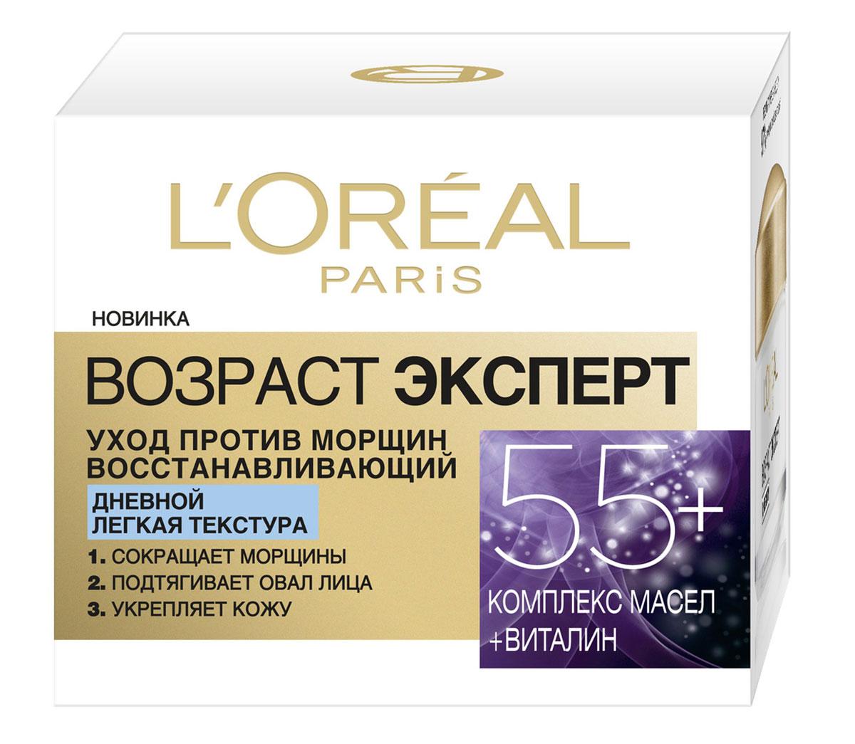 LOreal Paris Дневной антивозрастной крем Возраст эксперт 55+ против морщин для лица, легкая текстура, восстанавливающий, 50 млA9277800Тройное действие : 1. Сокращает морщины 2. Подтягивает овал лица 3. Укрепляет кожу. Легкая текстура быстро впитывается в кожу и придает ощущение легкости. Комплекс масел интенсивно увлажняет кожу и защищает от сухости. Растительный экстракт цветка опунции - Виталин, известный своими восстанавливающими свойствами, поддерживает естественные процессы обновления клеток кожи.